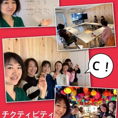 \チクティビティ体験会@新宿、6名様と!/の記事に添付されている画像
