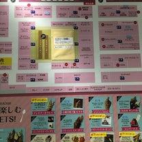 ハルカス バレンタイン 天王寺阿倍野の記事に添付されている画像