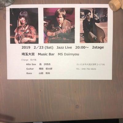 2月半ば~3月末のBass 音楽現場スケジュール 更新しましたの記事に添付されている画像