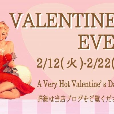 <イベント情報>バレンタインイベント!!の記事に添付されている画像