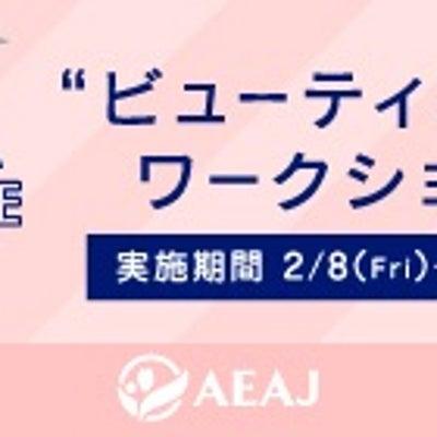 """【AEAJワークショップ】""""ビューティーアロマ""""実施店舗です♡の記事に添付されている画像"""