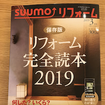 全国版SUUMOリフォームの取材を受けました。現在発売中です。の記事に添付されている画像