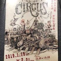 circus.の記事に添付されている画像