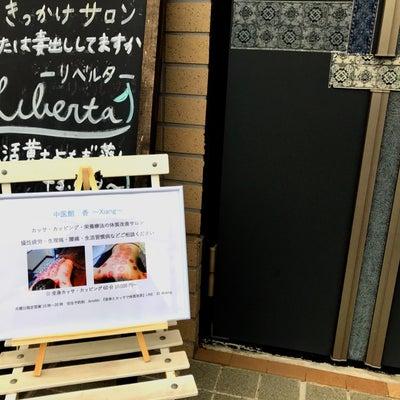 中医館 香~xiang~ サロン情報 ・メニューの記事に添付されている画像
