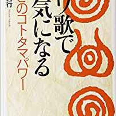 ホツマツタヱホツマ③君が代の世界天皇となる人物の記事に添付されている画像