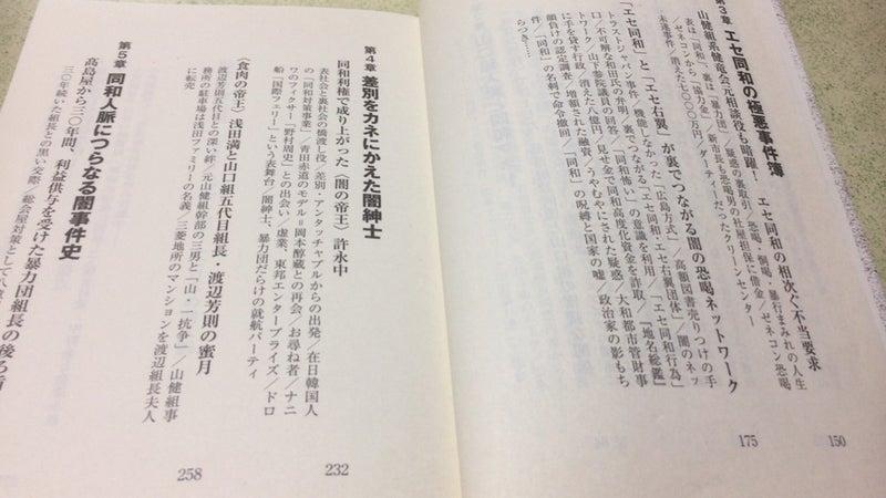 今日の1冊 (同和と暴力団)   そんさんの適当な日々...2