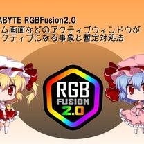 GIGABYTE RGBFusion2.0 非アクティブ問題と暫定対処法の記事に添付されている画像