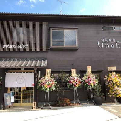 旬菜厨房inaho:正統派ちょこちょこ!30品目いただける「まくのうちランチ」。の記事に添付されている画像