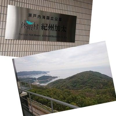 休暇村紀州加太でランチ…(*^.^*)の記事に添付されている画像