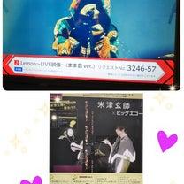 カラオケで米津さんの『Lemon』が聴けるの記事に添付されている画像