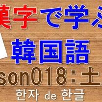 韓国語 漢字_Lesson018:토(土)の記事に添付されている画像