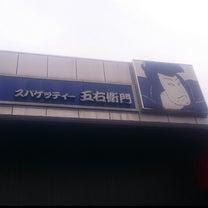 洋麺屋 五右衛門の記事に添付されている画像