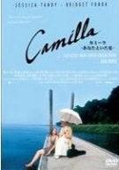 カミーラ-あなたといた夏-