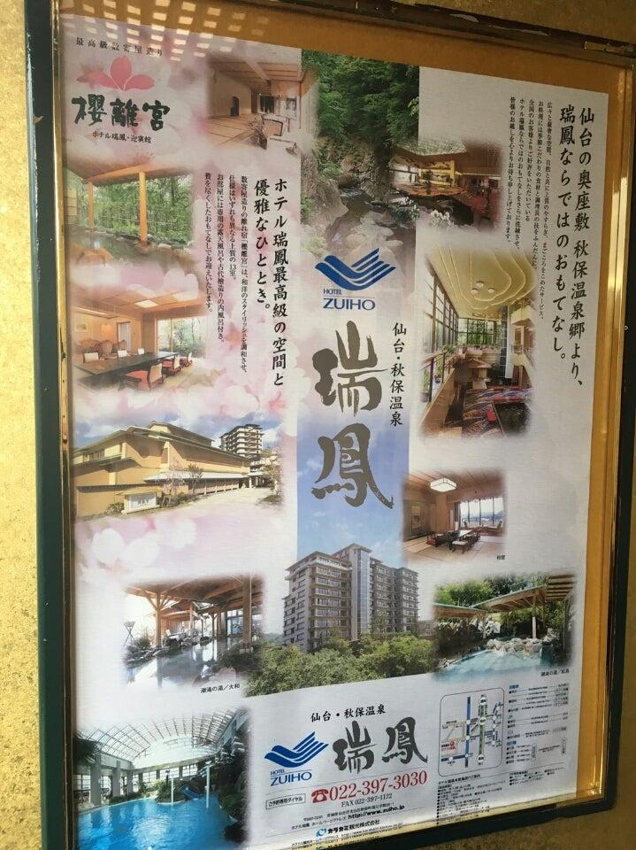 ホテル 瑞鳳 秋保 温泉 仙台