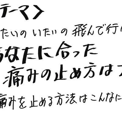 2月3日に行ったfacebookライブ「あなたに合った痛みの止め方はナニ?」のまの記事に添付されている画像