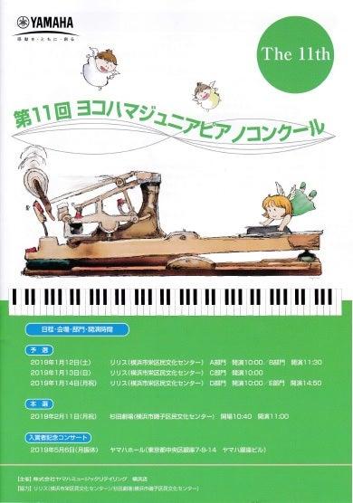 葉山ピアノ190212