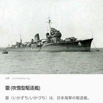 駆逐艦 雷(いかづち)の記事に添付されている画像