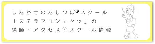 女性特有のお悩み解消・足つぼ資格取得スクールのしあわせのあしつぼスクール・大阪