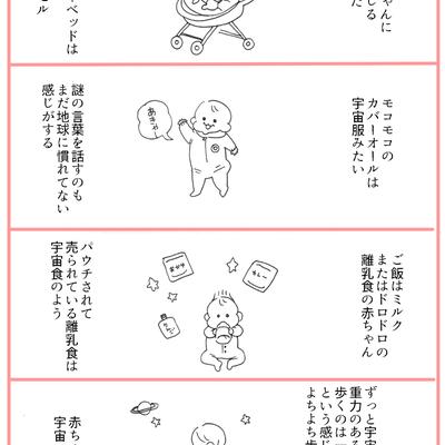 子ども漫画の記事に添付されている画像
