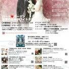 2月14日(木)栃木県宇都宮市の「ハート♥️ガーデン」でイベント開催しますの記事より