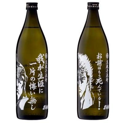 2月12日(火)『お前はもう…「北斗の拳」名セリフの芋焼酎を発売へ』の記事に添付されている画像