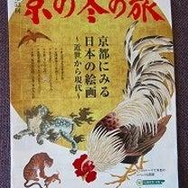 ぷらっと京都☆2019①~日本の絵画の記事に添付されている画像