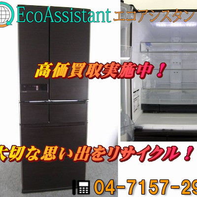 千葉県流山市にて三菱ミツビシ605L 6ドア冷蔵庫MR-JX61Y-RW1を出張の記事に添付されている画像