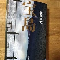書評: 真藤順丈「宝島」(講談社、2018年)の記事に添付されている画像