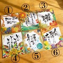 BIRTHオリジナル色紙ART♡販売します♡の記事に添付されている画像