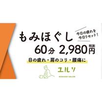 全身もみほぐし60分2,980円 HOGUSHI SALON ユルリ 大井町店 の記事に添付されている画像