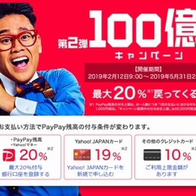 PayPay100億円キャンペーン第二弾!!の記事に添付されている画像