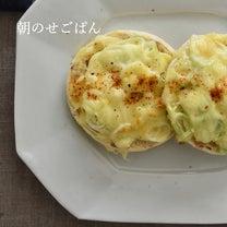 朝のせごはん・乗せるだけ簡単!ねぎとチーズのトーストアレンジの記事に添付されている画像