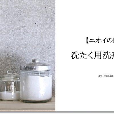 【ニオイの断捨離】中級編・洗たく用洗剤&柔軟剤の記事に添付されている画像