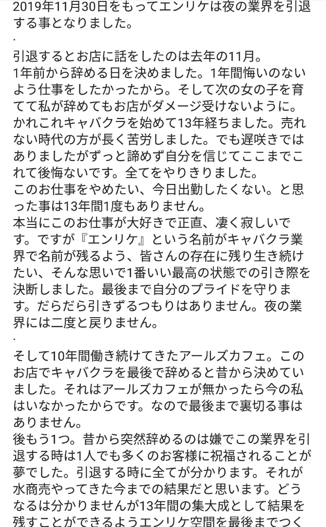 超速報】小川えり エンリケ 引退!!