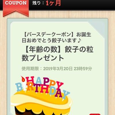 アプリからのプレゼントで餃子います(^-^)/の記事に添付されている画像