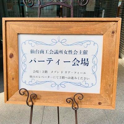 仙台商工会議所女性会主催 バレンタイン婚活パーティーの記事に添付されている画像