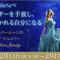 ブログピックアップ〜乙女座満月〜の記事に添付されている画像