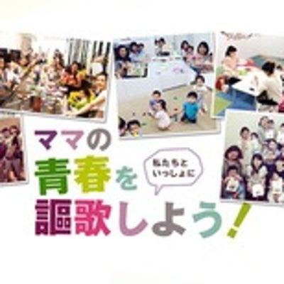 講座紹介~mamagaku 【ママガク】~の記事に添付されている画像