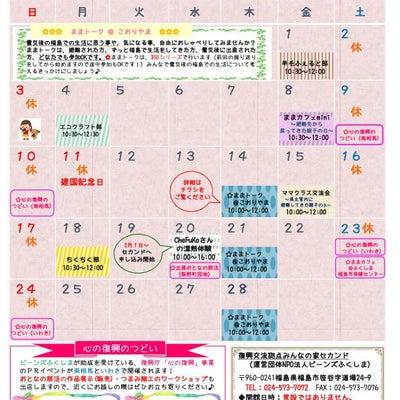 みんなの家セカンド2月&3月のカレンダー★配布中★の記事に添付されている画像