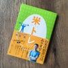 すべてのママさんに読んでほしい!「かんたん やさしい 食べるを変える 米トレ 」の画像