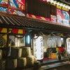 ✨海鮮炉端「双六屋」JR和歌山駅東口の画像