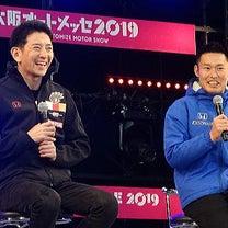 スーパーGT×大阪オートメッセ 武藤&塚越選手が来場の記事に添付されている画像