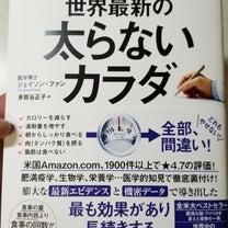 世界最新の太らないカラダという本を読んでみた感想の記事に添付されている画像