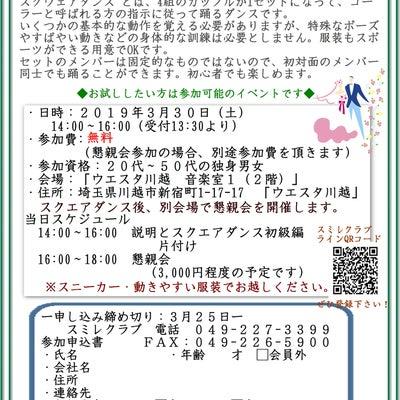 平成31年3月30日(土)婚活サークル活動「ダンスをしよう」開催します!の記事に添付されている画像