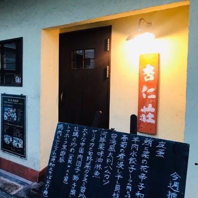 *杏仁荘で夜ごはん*の記事に添付されている画像