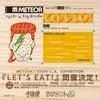 スシエルエーオンリーイベント『LET'S EAT !』が西荻窪「METEOR」にて開催決定!の画像