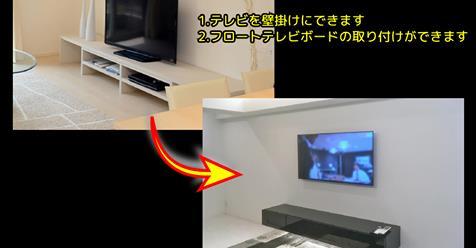 リフォームせずにフロートテレビボードを付けることができます