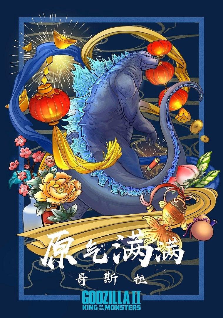 中国春節向け『ゴジラ キング・オブ・モンスターズ』旧正月用キャラクターポスター!