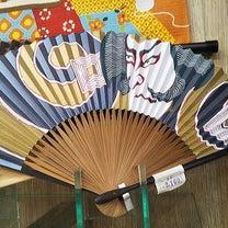 上野土産 小物 歌舞伎扇子の記事に添付されている画像