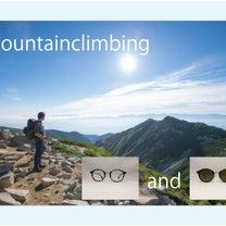 登山用に便利なメガネ・サングラスレンズの記事に添付されている画像